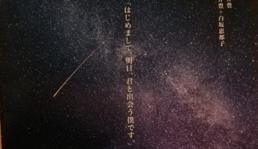キャラメルボックス俳優教室『銀河旋律』