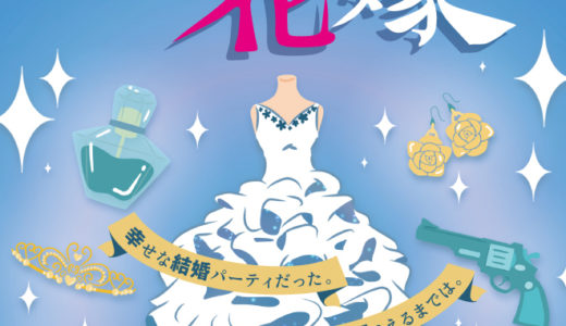 「9月31日の花嫁」も始まったよう。