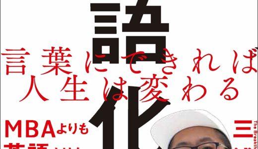 三浦崇宏『言語化力 言葉にできれば人生は変わる』
