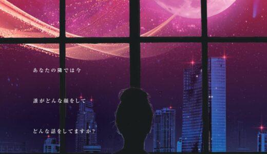 『VIVIDCONTACT-fancy-』日替わりゲスト